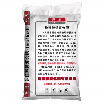 无锡保利 纯硫酸钾型复合肥45%( 15-15-15)