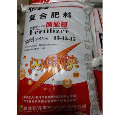 新洋丰 闪侠 硝硫基复合肥45%(15-15-15)