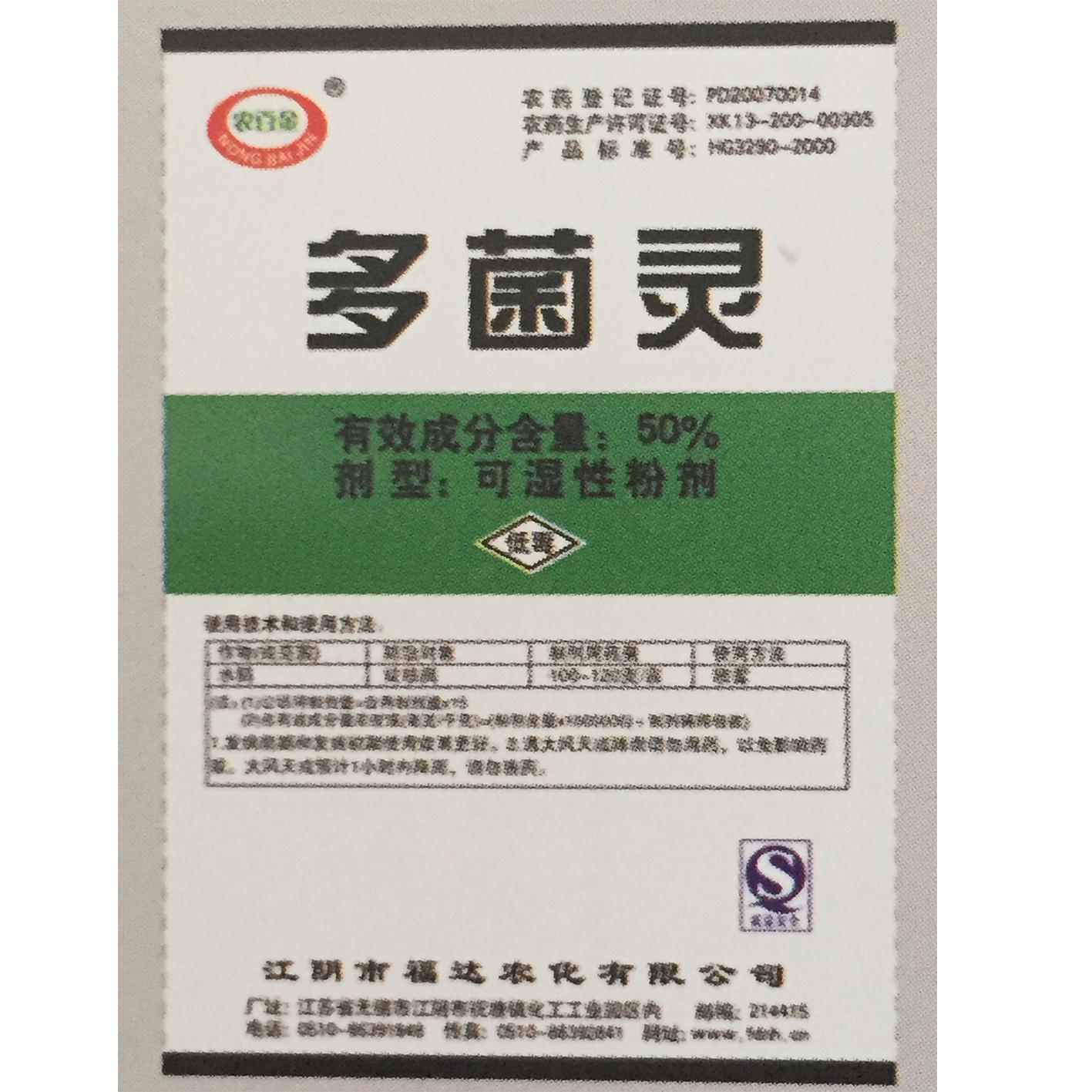 福达农化 50%多菌灵可湿性粉剂