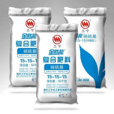 湖北三宁  金肽能硝硫基复合肥45%(15-15-15)