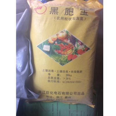 浙江晋巨  黑肥宝(农用粒状石灰氮)