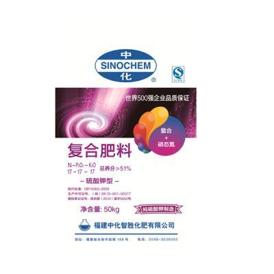 福建中化  硫酸钾型复合肥51%(17-17-17)