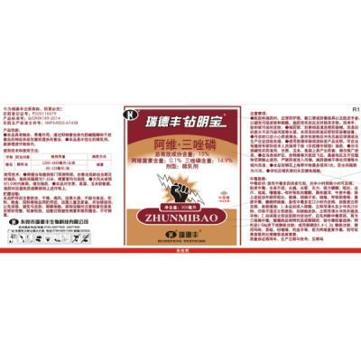东莞瑞德丰 钻明宝 15%阿维·三唑磷