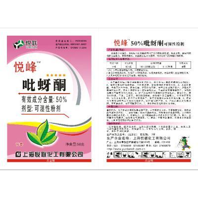 上海悦联 悦峰 50%吡蚜酮杀虫剂