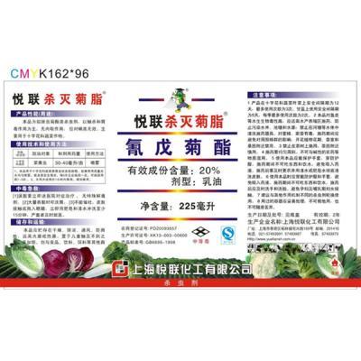 上海悦联 20%氰戊菊酯杀虫剂