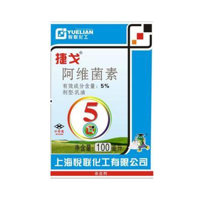 上海悦联 捷戈 5%阿维菌素杀虫剂